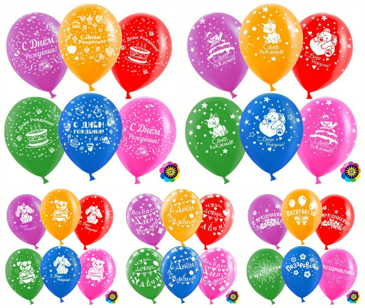Воздушные шары ко дню рождения