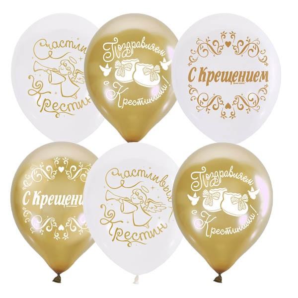 Воздушные шары к крестинам