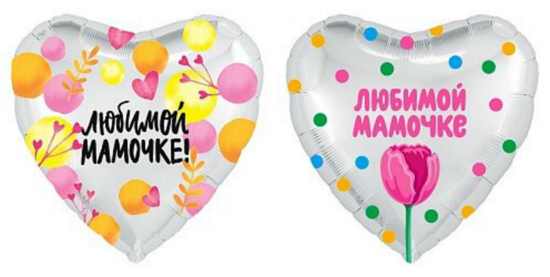 Воздушные шары Любимой Мамочке