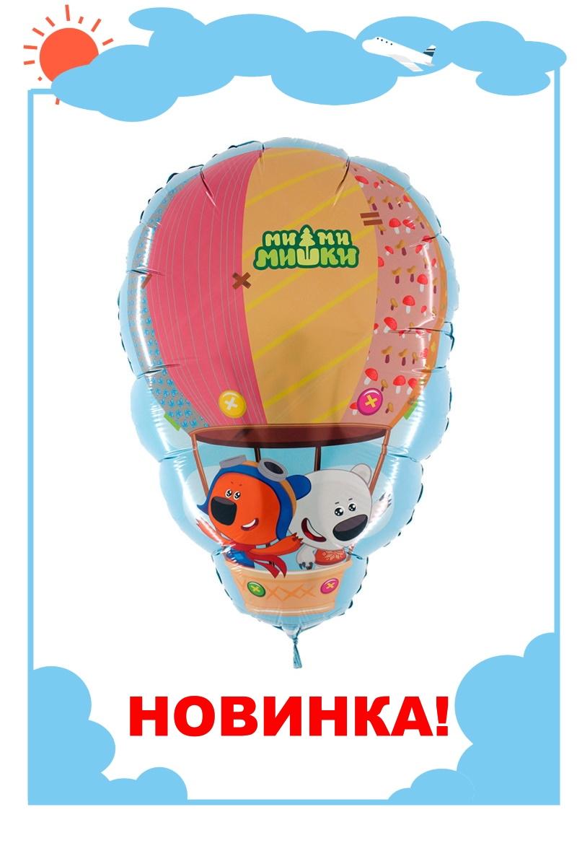 Воздушные шары Ми-ми-мишки