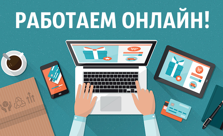 Работаем онлайн