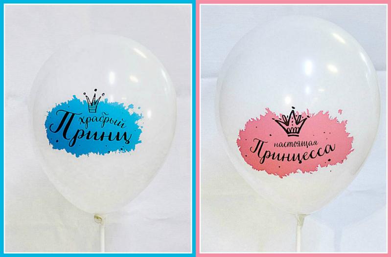 Воздушные шары принц и принцесса