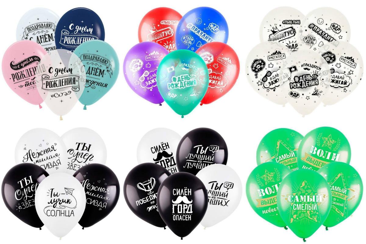 Новые латексные шары