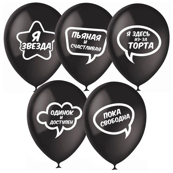 Воздушные шары для селфи