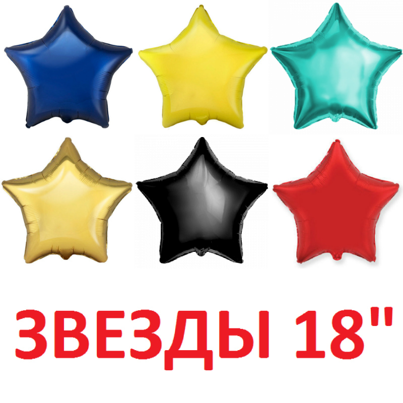 Фольгированные шары Звезды