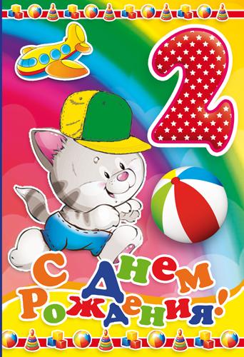 открытки с днем рождения мальчику 2 года фото